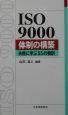 ISO 9000体制の構築