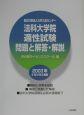 法科大学院適正試験問題と解答・解説 2003.8
