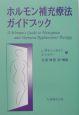 ホルモン補充療法ガイドブック