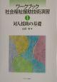 ワークブック社会福祉援助技術演習 対人援助の基礎 (1)