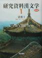 研究資料漢文学 思想 (1)