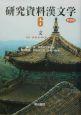 研究資料漢文学 文 (6)