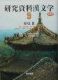 研究資料漢文学 歴史 (9)
