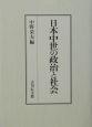 日本中世の政治と社会