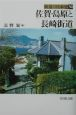 街道の日本史 佐賀・島原と長崎街道 (50)