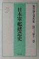 福井静夫著作集 日本軍艦建造史 軍艦七十五年回想記(12)