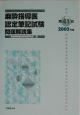 第41回麻酔指導医認定筆記試験問題集 2002
