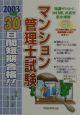 30日間短期合格!!マンション管理士試験 2003年度版