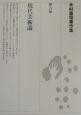 木村重信著作集 現代美術論 (6)