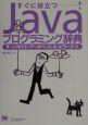 Javaプログラミング辞典 サーバサイド・データベース・ネットワーク編 すぐに役立つ!