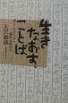 生きなおす、ことば 書くことのちからー横浜寿町から