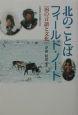 北のことばフィールド・ノート 18の言語と文化