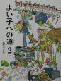 よい子への道 (2)