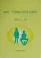 幼児・児童期の教育心理学