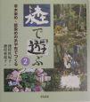 〔モリ〕で遊ぶ 草木染め・藍染めの糸や布でつくる (2)