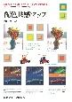 配色共感マップ 配色の基本5要素を組み合わせると、共感を呼ぶ配色が
