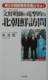 文鮮明師の電撃的な北朝鮮訪問