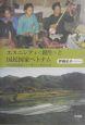 エスニシティ〈創生〉と国民国家ベトナム 中越国境地域タイー族・ヌン族の近代