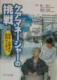 ケアマネージャーの挑戦 西成・白寿会の事例から学ぶ