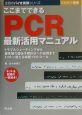 ここまでできるPCR最新活用マニュアル BJ3 トラブルシューティングから最先端の遺伝子解析法への