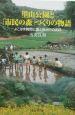 里山公園と「市民の森」づくりの物語 よこはま舞岡公園と新治での実践