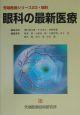 眼科の最新医療 (23)