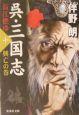 呉・三国志 興亡の巻 (10)