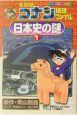 名探偵コナン推理ファイル 日本史の謎(1)