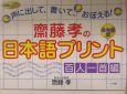 齋藤孝の日本語プリント 百人一首編 声に出して、書いて、おぼえる!