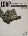 LDAP 設定・管理・プログラミング