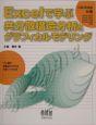 Excelで学ぶ共分散構造分析とグラフィカルモデリング