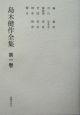 島木健作全集 (1)