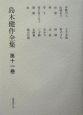 島木健作全集(11)