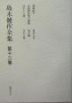 島木健作全集(12)