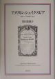 アメリカン・シェイクスピア 初期アメリカ演劇の文化史