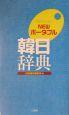 Newポータブル韓日辞典