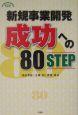 新規事業開発成功への80 step
