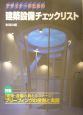 デザイナーのための建築設備チェックリスト 特集:「建築・設備の新たなステージ」ブリーフィングの役割と実 (2003)