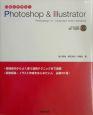 CGリテラシーPhotoshop & Illustrator