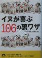 イヌが喜ぶ106の裏ワザ