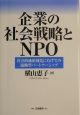 企業の社会戦略とNPO