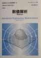 技術者のための高等数学 数値解析 (5)