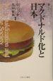 マクドナルド化と日本