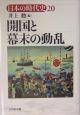 日本の時代史 開国と幕末の動乱 (20)