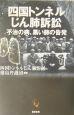 四国トンネルじん肺訴訟 不治の病、黒い肺の告発