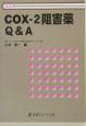 COX-2阻害薬 Q&A