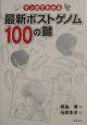 マンガでわかる最新ポストゲノム100の鍵