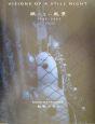 眠らない風景 1989ー2003 松本コウシ写真集