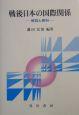 戦後日本の国際関係