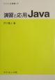 演習と応用Java (9)